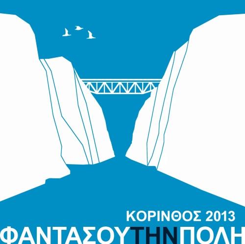 """Οι Δίολκοι στην έκθεση """"Κορινθία 2013"""""""